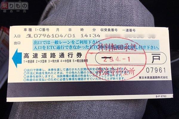 trafficnews.jp