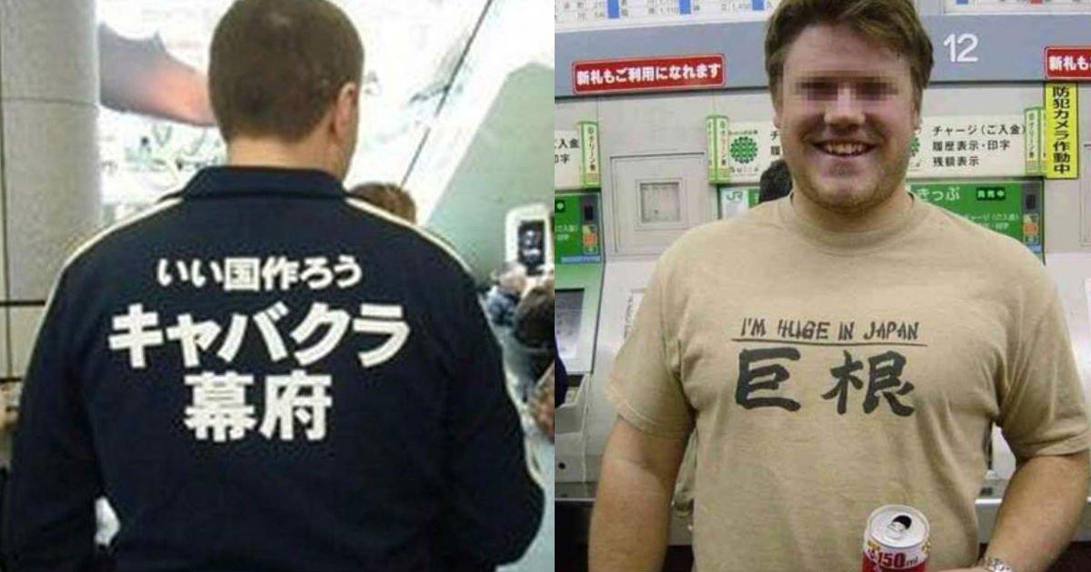 1 33.jpg?resize=1200,630 - 外国人が着ている変な日本語Tシャツが面白すぎ!ww