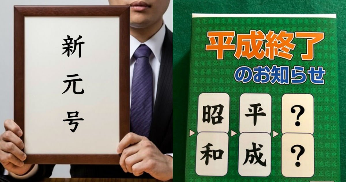 9 4.jpg?resize=1200,630 - 【速報!!】2019年5月1日からの新年号候補が決定された!