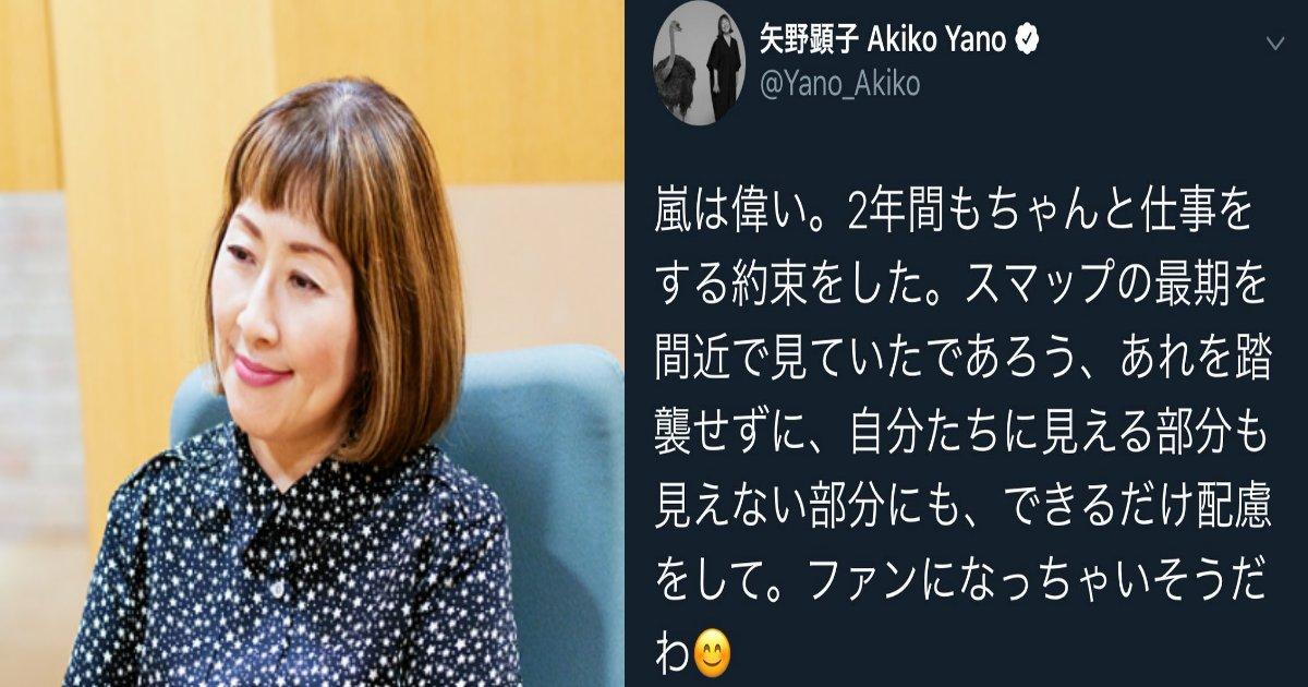 akiko.png?resize=1200,630 - 矢野顕子が嵐とSMAPを比較した発言で炎上!謝罪もいまだ批判されているワケとは?