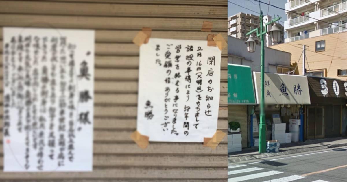 efbc93.jpg?resize=1200,630 - 58年間も愛されてきた魚店が閉店…閉店お知らせの横に貼られた客からのメッセージが…