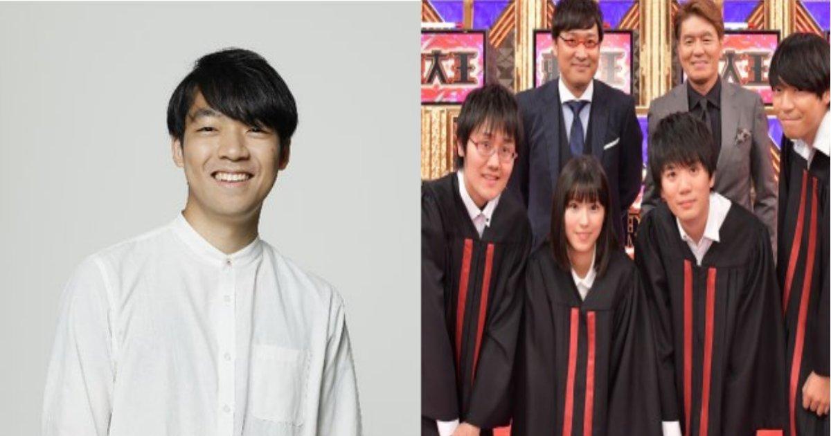 izawa.png?resize=412,232 - 東大王の常連だった伊沢拓司が番組卒業。チームを離れるその理由とは?