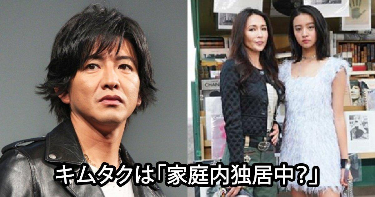 kimutaku.jpg?resize=1200,630 - キムタクの家庭内独居や本音…Kōki,のデビューが起因?