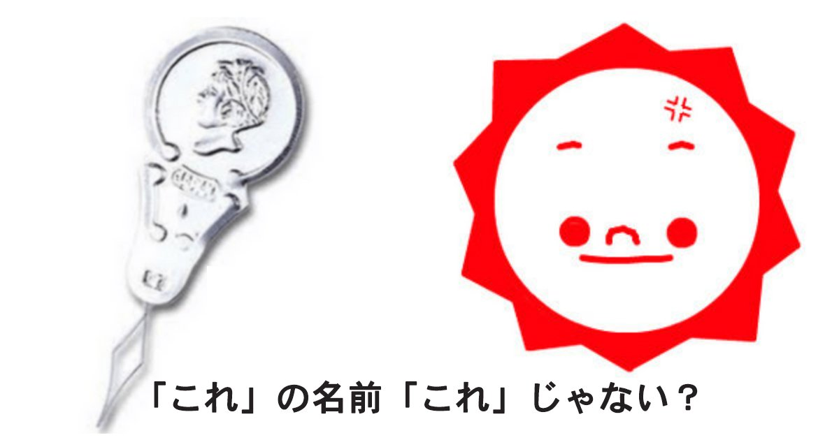 kore.jpg?resize=1200,630 - 【マジ!?】意外と知らない日頃見かけるアレの名前にびっくり…!?