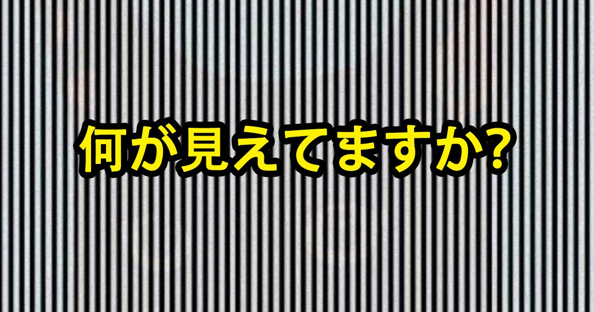 sakushi.jpg?resize=1200,630 - 頭を振ると絵が飛び上がる?!あなたには見える?【錯視】