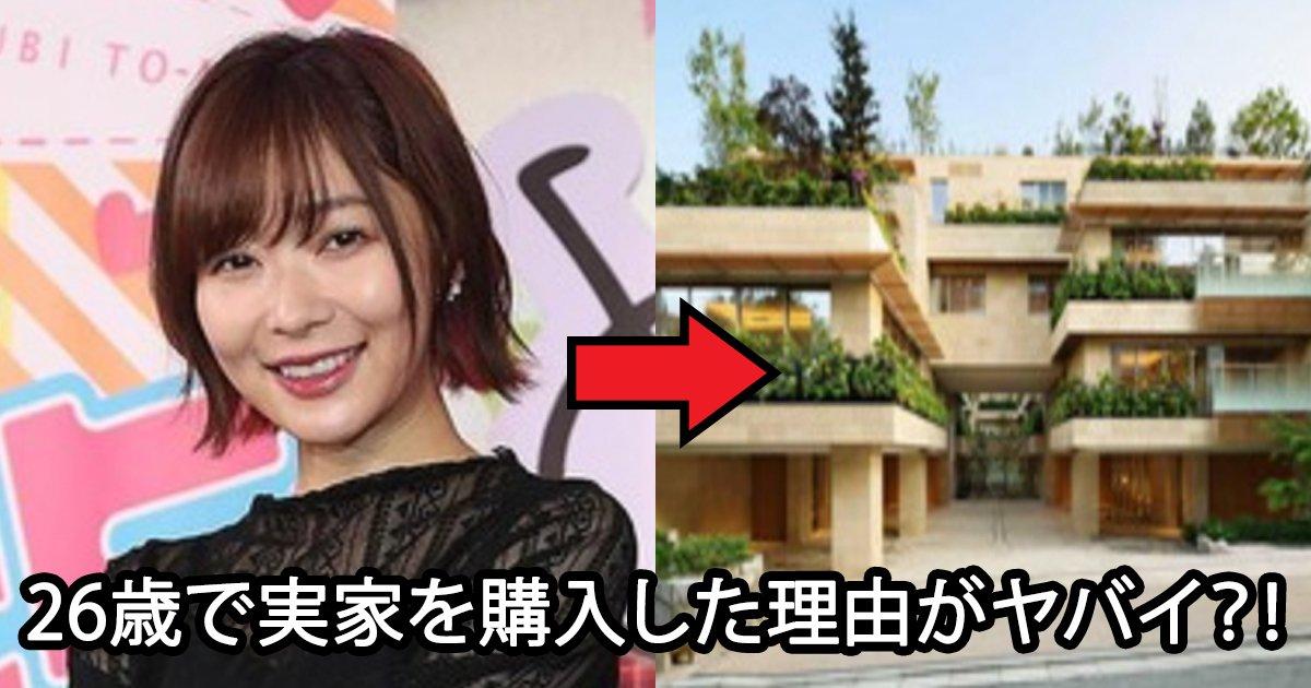 sashihara 1.jpg?resize=1200,630 - 指原莉乃が実家購入を告白!既に10代で老後保険にも加入?