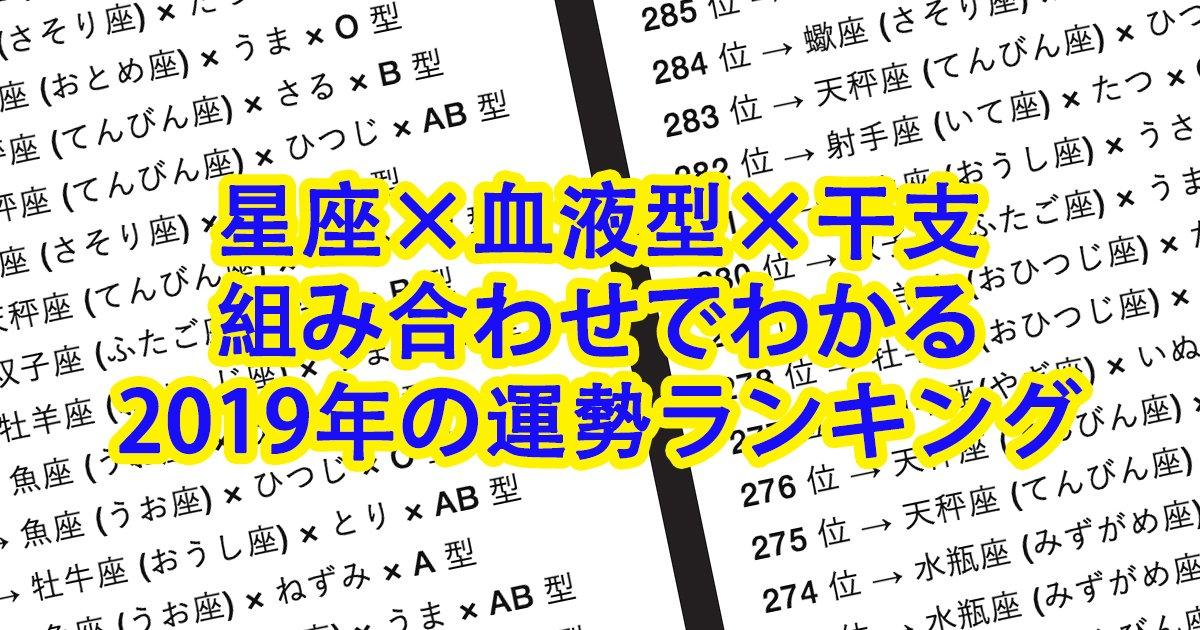 seiza.jpg?resize=1200,630 - 【占い】星座×血液型×干支の組み合わせでわかる2019年の運勢ランキングは?