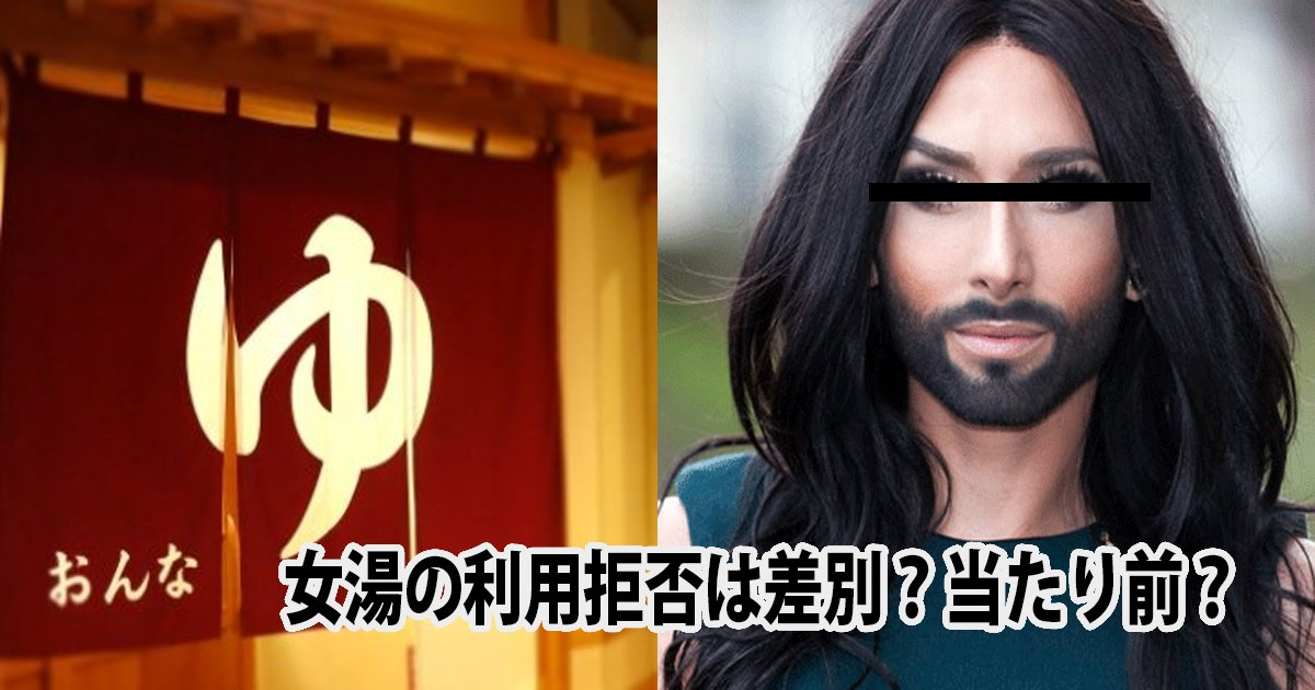 trans.jpg?resize=1200,630 - 松浦大悟氏「女湯にまだ男性のあれがある人を入れないのは差別」と発言―。