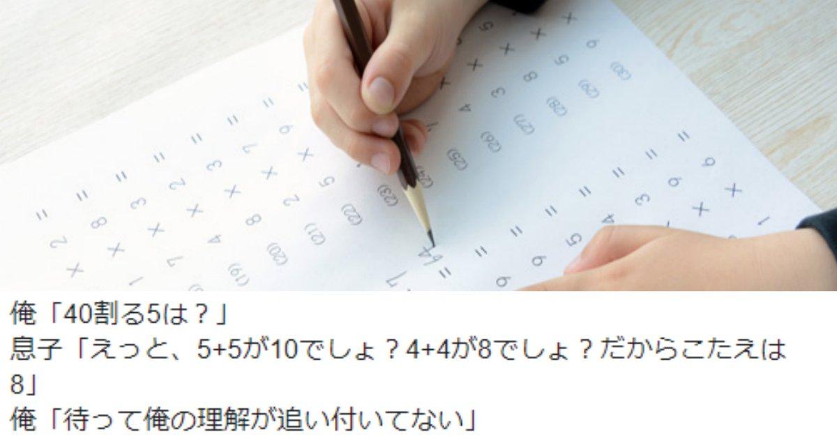 warizan.png?resize=1200,630 - まだわり算を習ってない息子に問題を出してみたら解いてしまった?どんな方法で?