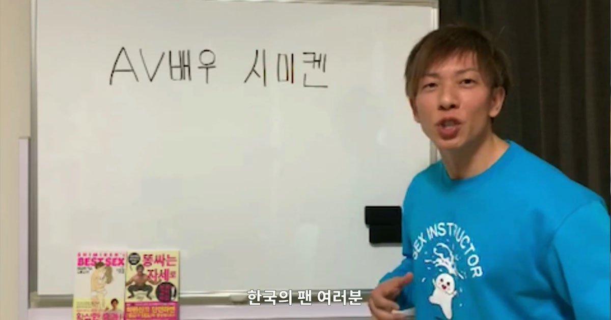 2 4.jpg?resize=1200,630 - 한국어 유튜브 채널 개설한 유명 'AV 남자 배우' 시미켄