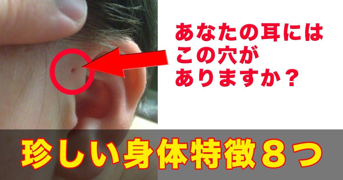 88 19.jpg?resize=1200,630 - 耳に穴が開いている人は1%?珍しい8つの身体特徴!