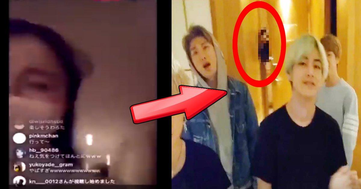 bts.jpg?resize=1200,630 - 防弾少年団(BTS)のホテルに日本のファン侵入…?!それとも幽霊?!生放送中のハプニングで大炎上…