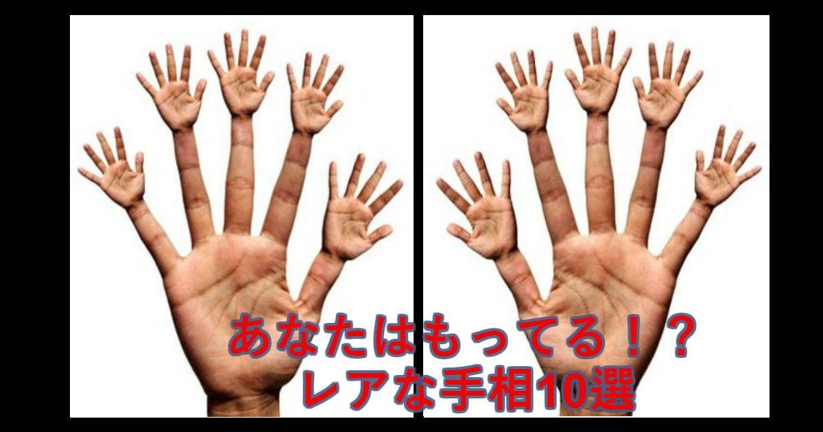 e6898be79bb8.jpg?resize=412,232 - 人生バラ色なレアな手相?あなたには10種類中いくつ当てはまる?