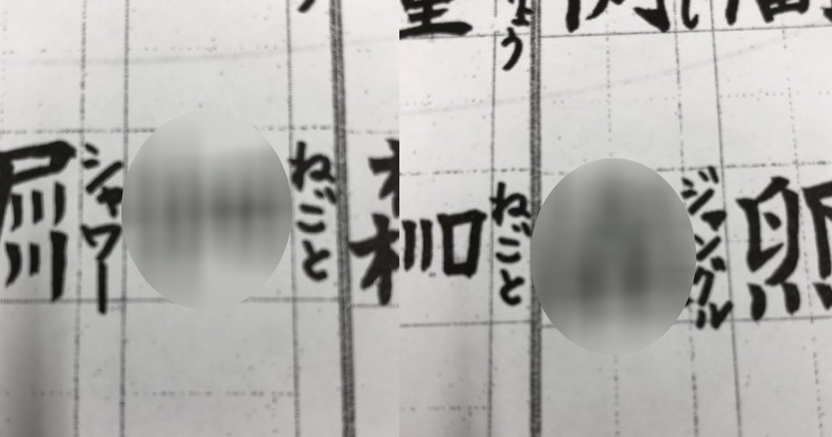 e696b0e5bbbae9a1b9e79bae 17 3.png?resize=412,232 - 子供たちの自由な発想から生まれた漢字が面白いすぎる!!