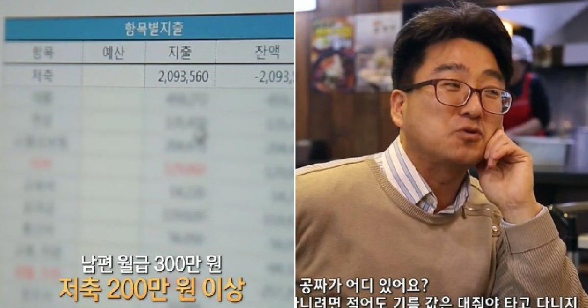 eca09cebaaa9 ec9786ec9d8c 55.png?resize=412,275 - '저녁 8시 소등, 세탁물 재활용'...역대급 절약 가족에 네티즌들 '갑론을박'