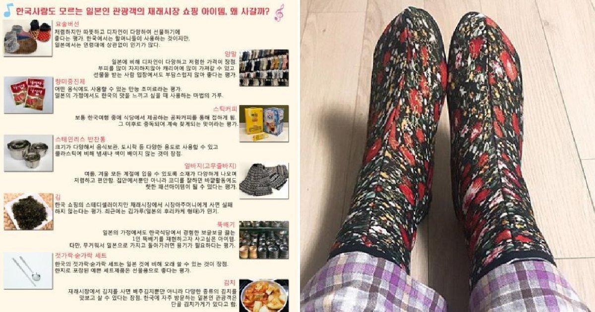 eca09cebaaa9 ec9786ec9d8c 87.png?resize=412,232 - '힙'한 디자인으로 일본인들 사이에서 한국 여행 필수품으로 떠오른 '이것'