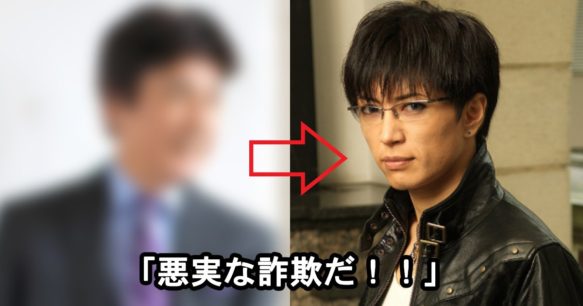 gakuto.jpg?resize=300,169 - 某俳優がGACKTに大激怒のワケとは…?まるで詐◯師のような顔を持ってる…?!