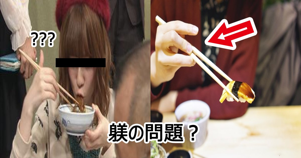 hashi mochikata warui.png?resize=1200,630 - 躾の問題?箸の持ち方やマナーが残念な芸能人たち