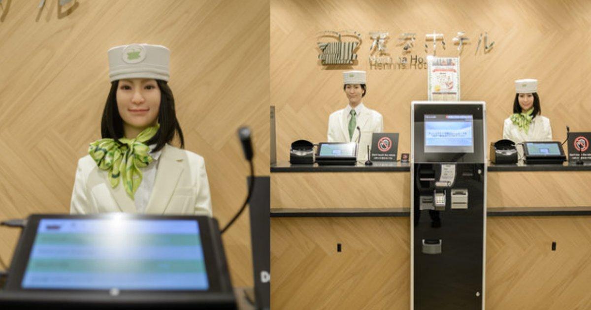 hotel.png?resize=1200,630 - ロボットのスタッフを雇用したホテルがロボットをクビに?一体なぜ?