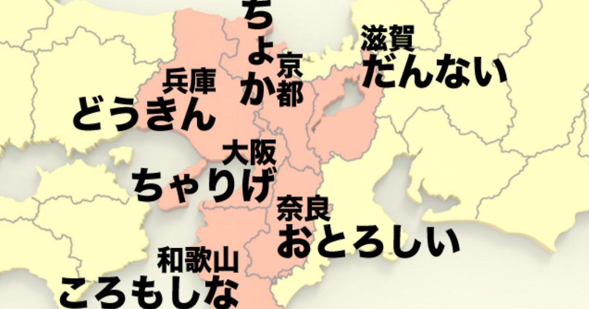 hougen 1.png?resize=1200,630 - 東京では通じない?上京して通じなかった方言まとめ