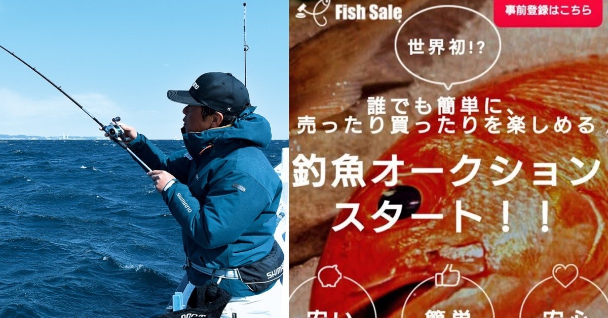 img 2039.jpg?resize=1200,630 - 問題ないの?初の釣魚のオークションサイト公開に賛否両論の声