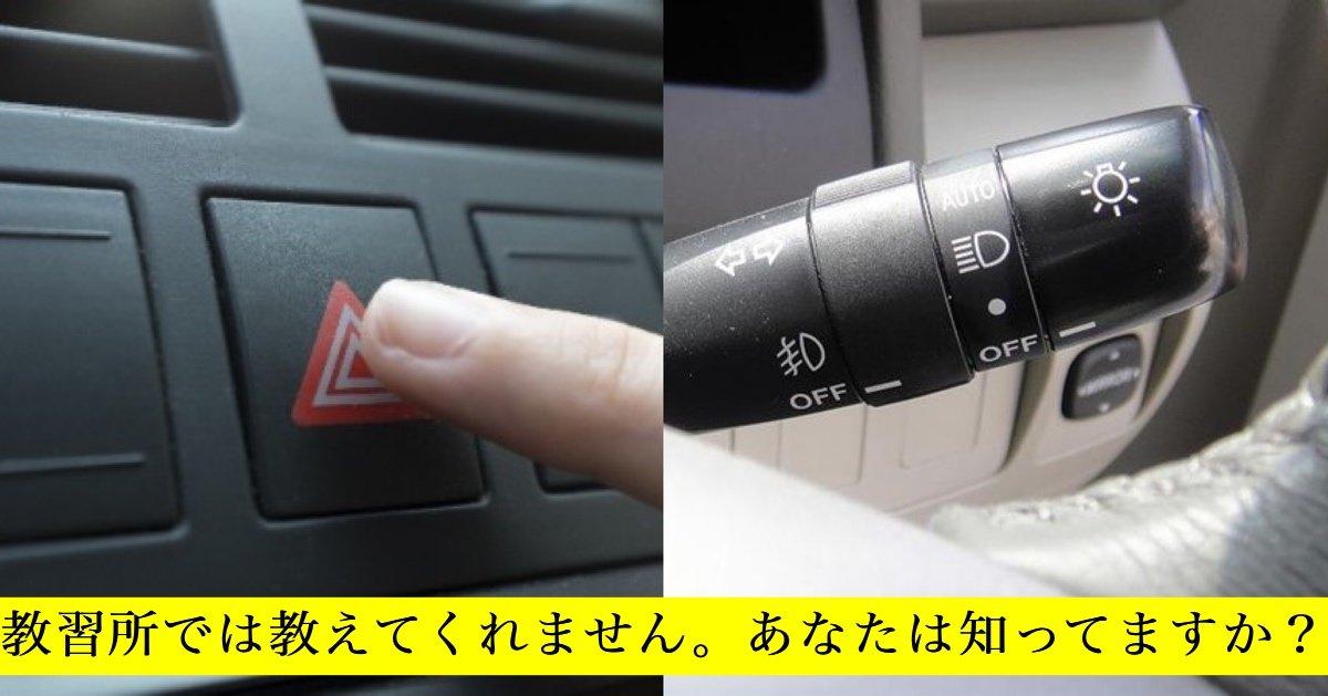 img 2054 2.jpg?resize=412,232 - あなたは知ってる?教習所では教えてくれない「運転手達の暗黙のルール」って?