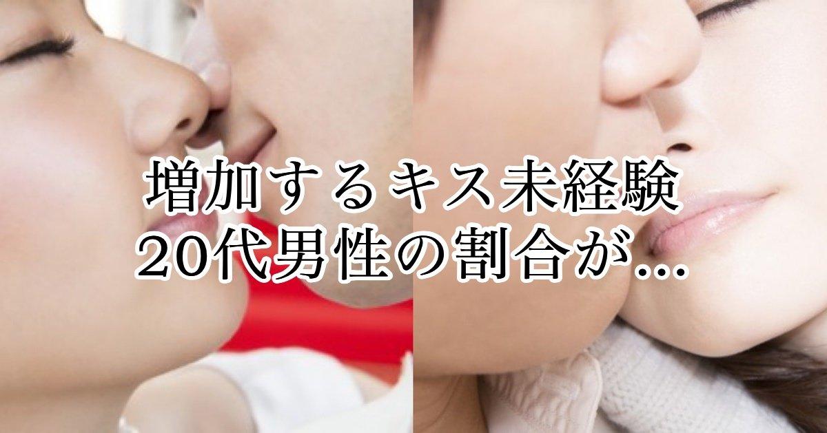img 2331.jpg?resize=1200,630 - 20代男性5割「キス未経験」若年層のキス離れが顕著に!まさかの○○が影響?!