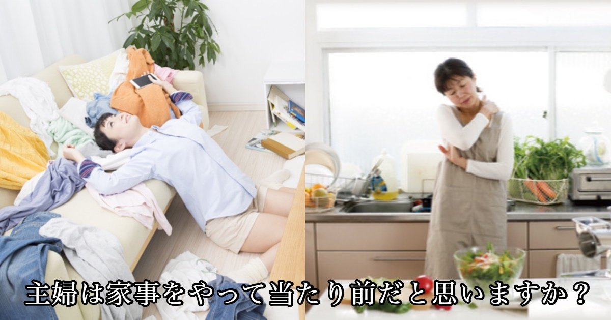 img 2335.jpg?resize=1200,630 - 「稼いでないなら家事をして当然」旦那の言い分に妻たちの批判殺到!?