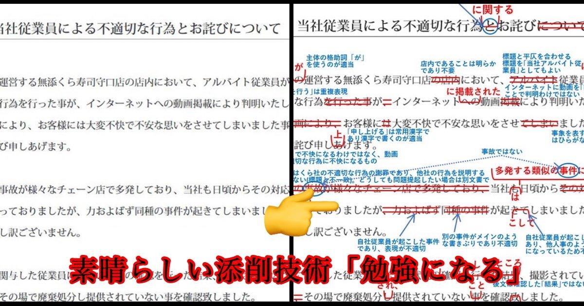 img 2339.jpg?resize=1200,630 - 赤○ン先生もびっくり?!くら寿司不適切動画の謝罪文の添削が的確すぎると大反響!!