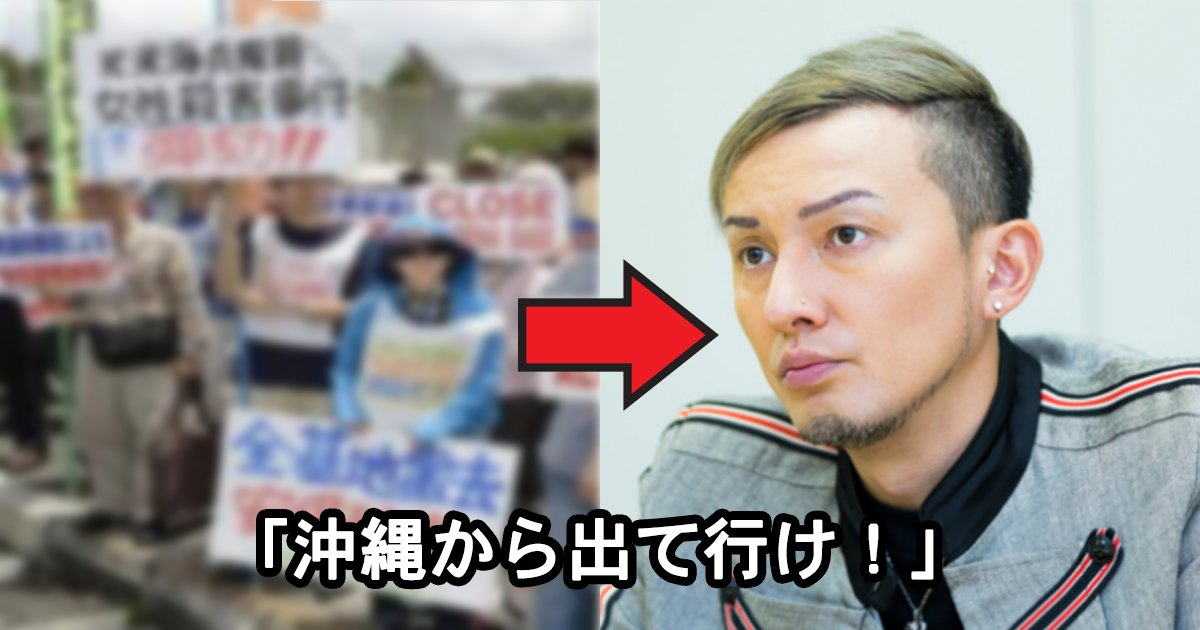 issa.jpg?resize=300,169 - ISSAが沖縄から出て行けといわれた過去に納得の声…?!その理由が衝撃的…