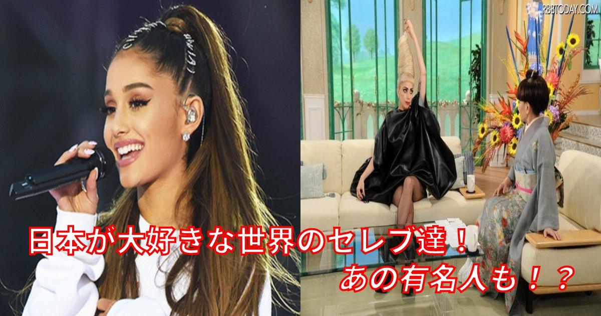 japan.png?resize=412,275 - 世界のセレブ達の「タトゥー」から伝わる日本愛!「あのレディーガガも?!」