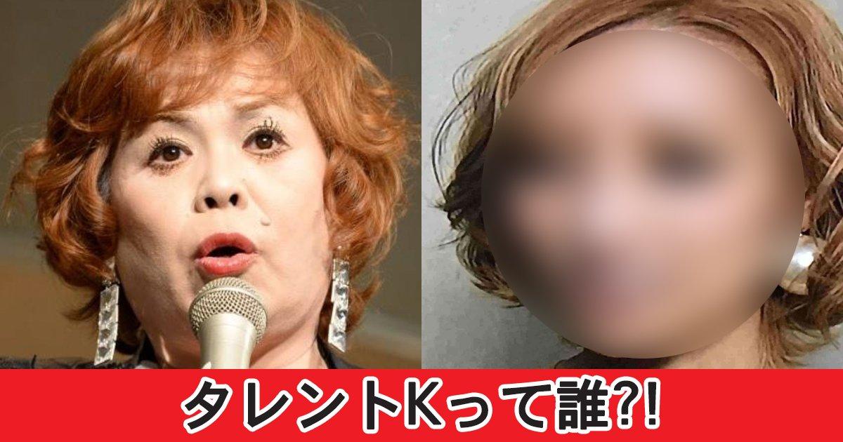 k.jpg?resize=1200,630 - 上沼恵美子が番組収録で消えたタレントの実名を暴露…?!「タレントK」の正体とは一体…