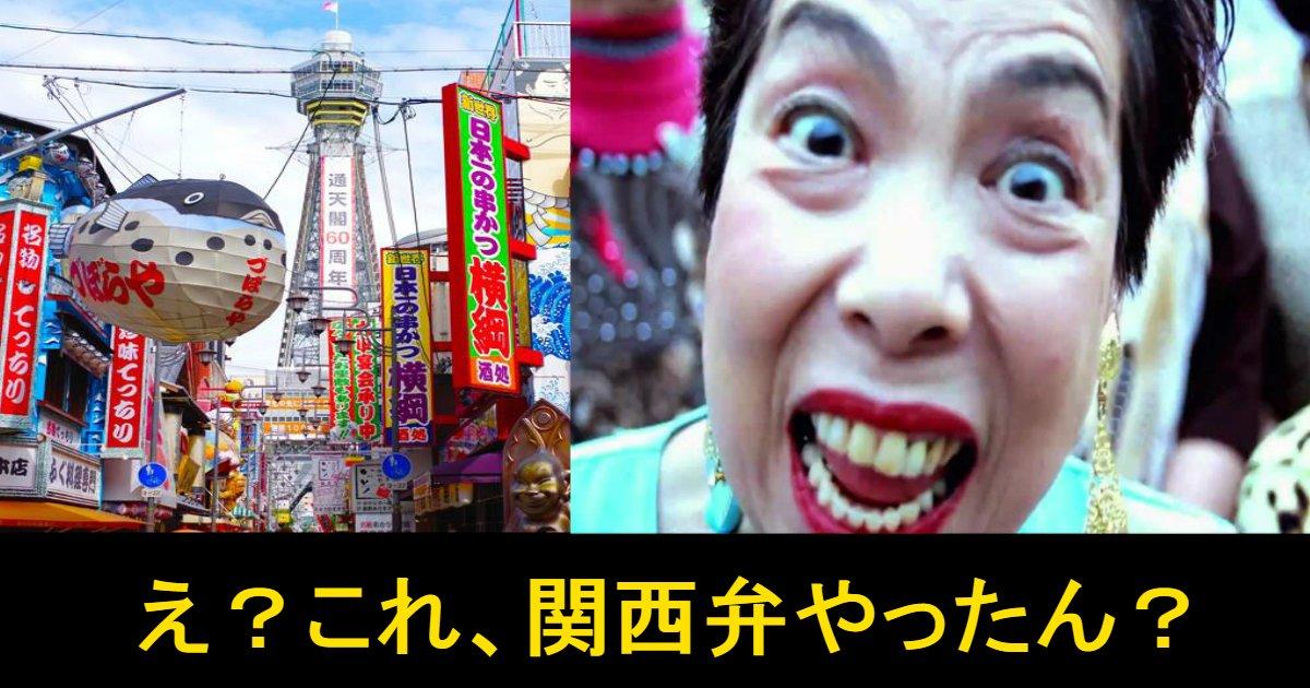 kansaiben.jpg?resize=412,232 - うそやん、信じられへんわ…関西人が標準語だと思って使っている関西弁…!!!!