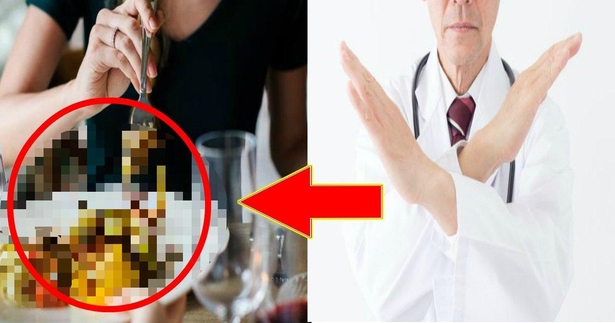 kiken.jpg?resize=1200,630 - 【話題】医者が絶対に口にしない食べ物が衝撃的…!みんな、結構食べてるかもよ…?!