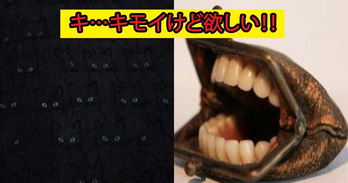 kimoi.jpg?resize=1200,630 - クセ強めの商品すぎへん???!!!ツイッター発の「そんな〇〇な商品があったとは…!!!」特集