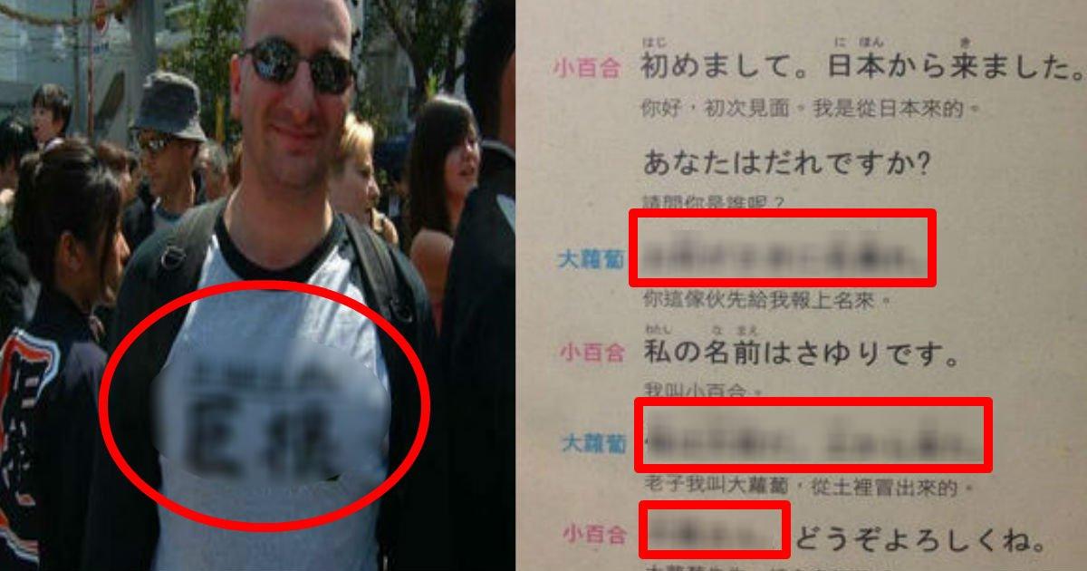 nihongo.jpg?resize=412,232 - 二度見レベル!?みんなが見つけた「ガバガバ日本語」がクソおもろいwww
