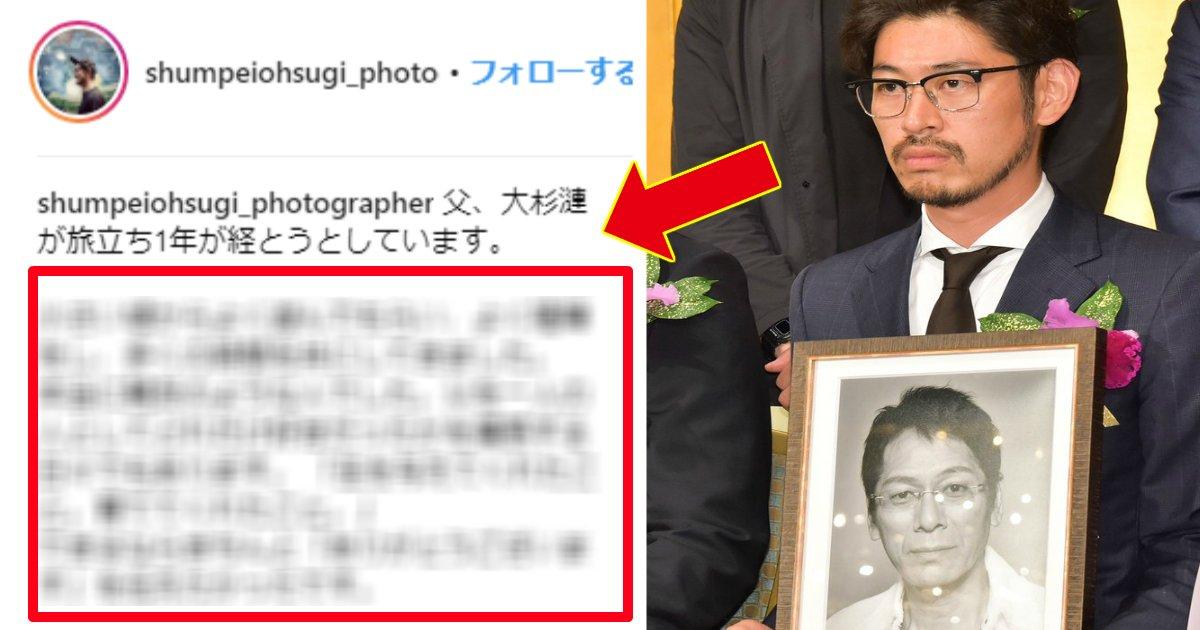 osuguren.jpg?resize=1200,630 - 名脇役俳優・大杉漣さんの急逝から1年で、息子が綴った想い…「一瞬でもいい、会いたい」…