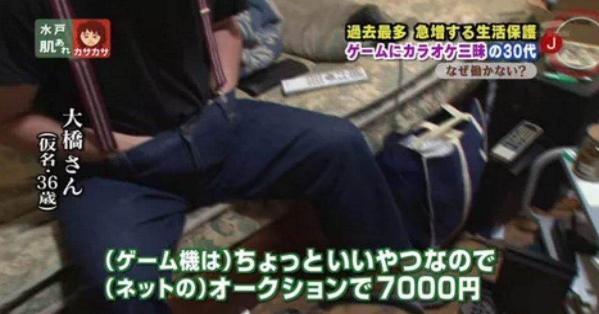 seikatuhogo.png?resize=1200,630 - 生活保護受給者なのに贅沢をしている?働かないで贅沢をする30代男性が大炎上!