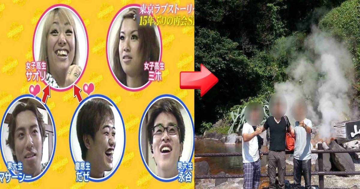 tokyo.png?resize=1200,630 - 「学校へ行こう!」で大人気だった「東京ラブストーリー」メンバーの現在は?マサーシーはエリート?