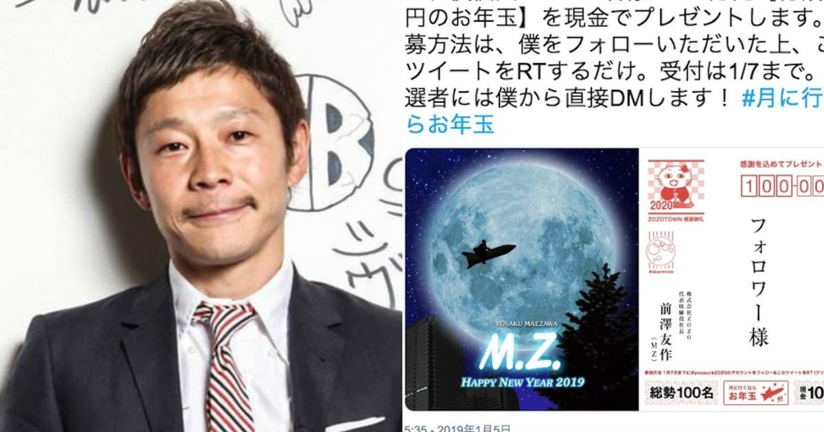 Image result for 前澤 1億円のお年玉