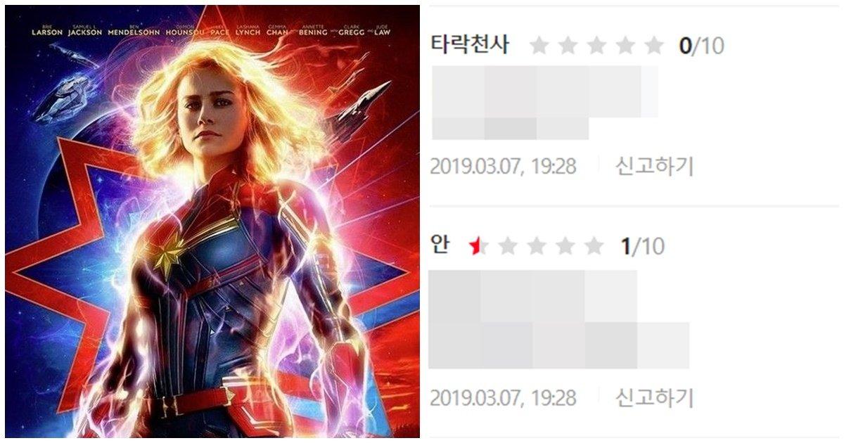03 3.jpg?resize=412,232 - 별점 1점 테러 당하고 있는 영화 '캡틴 마블'