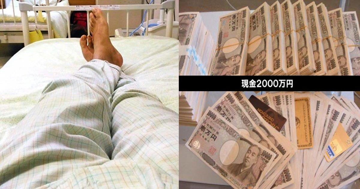 2e58d83e4b887e58686 ttl.jpg?resize=1200,630 - 2ヶ月間、あなたは寝ているだけで「200万円」貰えます…!!!あるバイト募集広告がやばすぎる…