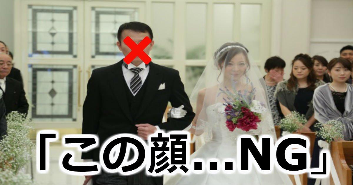 3 61.jpg?resize=1200,630 - 彼女の父親に「気持ち悪い」…結婚式寸前で破局となった経緯とは!?