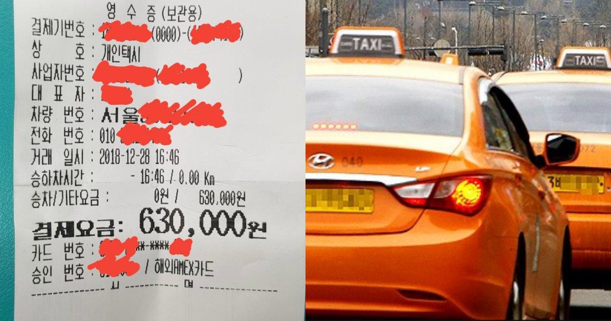 51.png?resize=412,232 - 택시비가 '63만원'... 외국인 관광객한테 '바가지' 제대로 씌운 택시기사