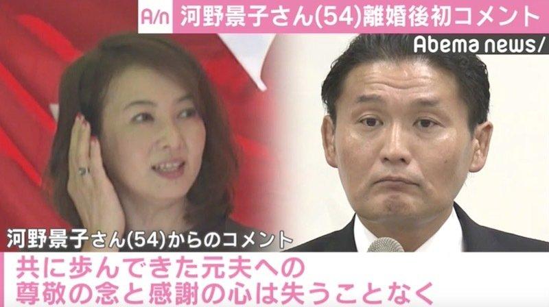 河野景子さん、元貴乃花親方と離婚後初コメント「尊敬の念と感謝の心は失うことなく…」