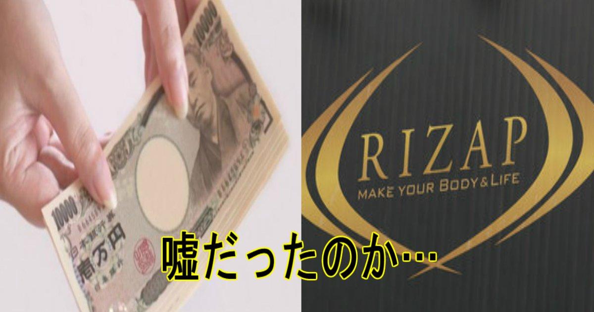 aa.jpg?resize=412,232 - 【炎上】RIZAPの「痩せなければ全額返金」が嘘だったことが判明…!?まさかのトラブル多発…
