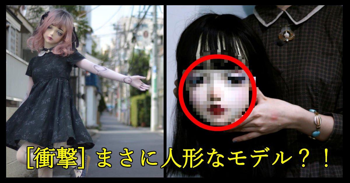 dollmodel ttl.jpg?resize=1200,630 - 【衝撃】見た目は完全お人形さん!?モデル橋本ルル。