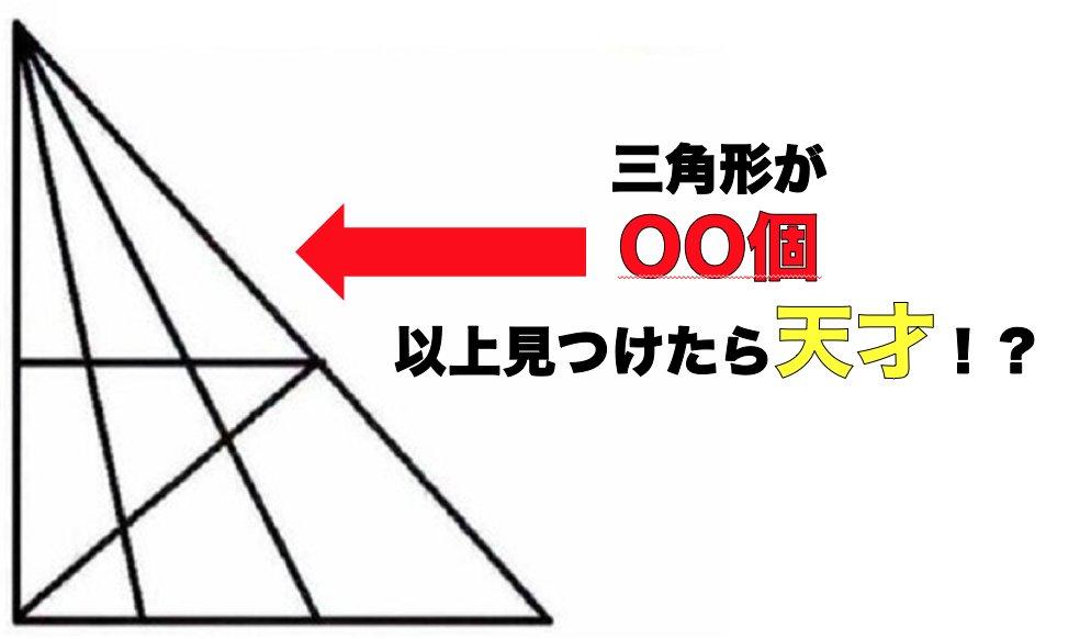 e18489e185b3e1848fe185b3e18485e185b5e186abe18489e185a3e186ba 2017 09 06 6 16 08 pm.png?resize=1200,630 - 「三角形を18個以上見つけたらIQ120」問題
