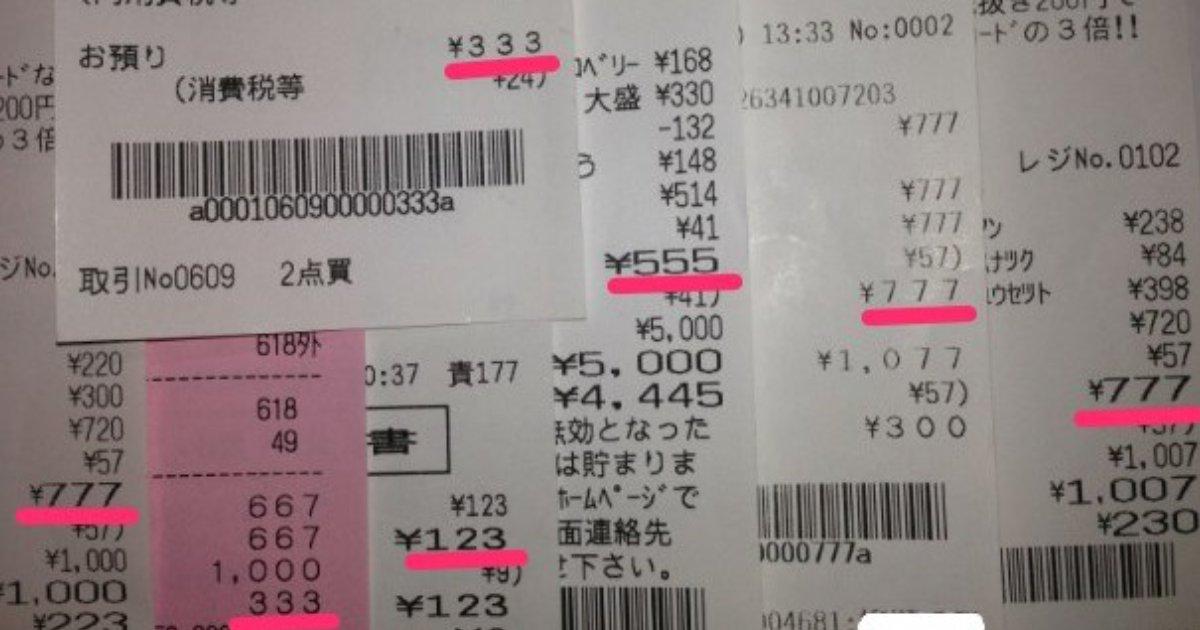 e696b0e5a29ee5b088e6a188 6 1.png?resize=1200,630 - 【ゾロ目好き!】店員:「473円です」嫁:「はい!1028円で!」驚く店員と、もらったレシートに驚愕!
