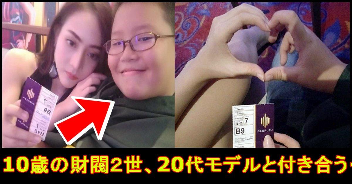 e784a1e9a18cqqqqqqqqqq.jpg?resize=300,169 - タイの超金持ち10歳の少年が20代のモデルと恋愛・・・